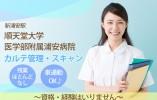 順天堂大学医学部附属浦安病院◆資格・経験はいりません♪残業もほとんどなし!9時からのご勤務となります☆彡 イメージ