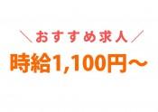 時給1100円~