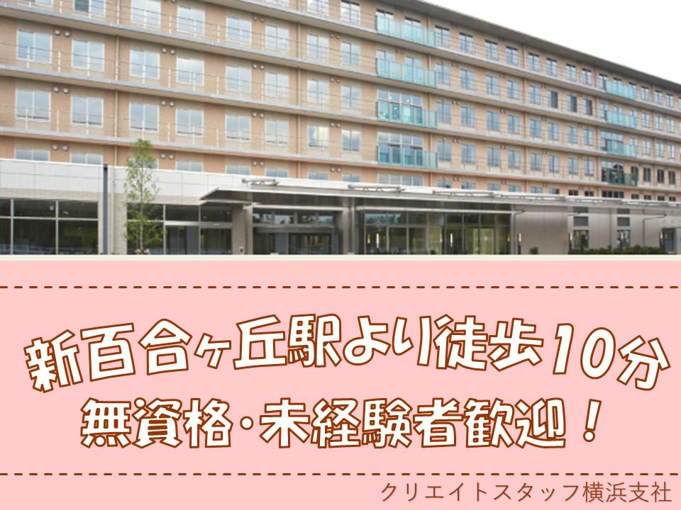\川崎市の総合病院/未経験OK!就業後もサポートあり■人気の医療事務 イメージ
