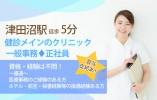 ◆津田沼駅最寄りの綺麗な健診クリニックで正社員を目指しませんか?◆未経験からはじめられる一般事務のお仕事☆ご経験のある方も大歓迎!賞与あり♪ イメージ