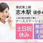 \未経験からのスタートを応援します/志木駅にある総合病院での医療事務【弊社スタッフも複数名活躍中】 イメージ