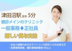 ◆津田沼駅最寄りの綺麗な健診クリニックで正社員を目指しませんか?◆一般事務のお仕事☆ご経験のある方大歓迎!賞与あり♪ イメージ