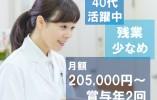 【40代活躍中!】人気の正社員求人*月額205,000円~+賞与年2回2ヶ月分*マイカー通勤可/厚木エリア イメージ