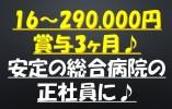 160.000~290.000円・賞与3ヶ月《足立区》ソーシャルワーカーの正社員 イメージ
