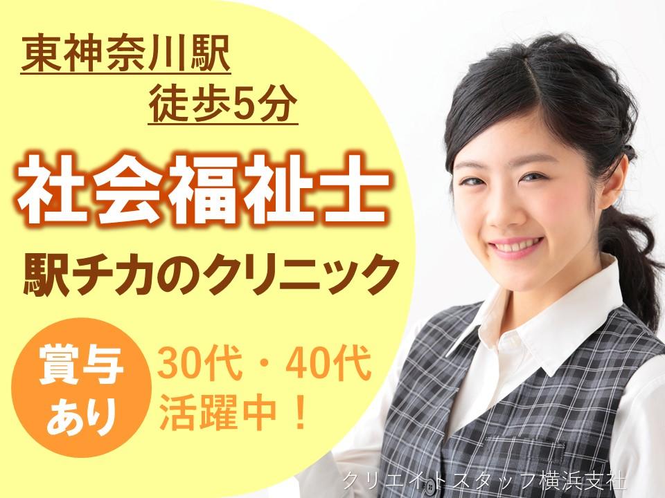 ◇医療ソーシャルワーカー募集!◇未経験OK!神奈川区のクリニック/土日祝休みのお仕事です イメージ