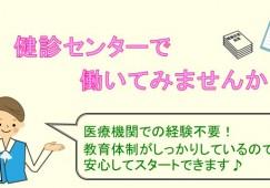 2名増員②正社員昇格あり/健診未経験OK/9:00~17:00 イメージ