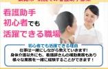 【釧路市/病院】☆パート☆看護助手☆未経験・無資格OK☆残業なし☆賞与あり☆ イメージ