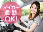 札幌市内では珍しいマイカー通勤可能♪