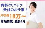【岸和田市】月収例18万~!電子カルテ入力ができればOK*駅チカの内科・小児科クリニック受付*残業なし イメージ
