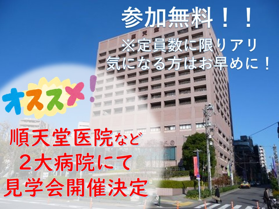 12月19日◆文京区内大学病院の合同見学会開催!順天堂医院他… イメージ
