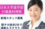 【扶養内勤務】日本大学歯学部付属歯科病院で会計窓口業務!年明けから就業OKです! イメージ