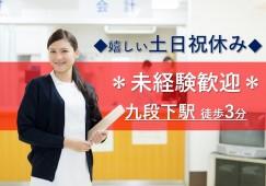 未経験歓迎!九段坂病院で健診事務◎先輩フォローありで教育体制良しですよ★ イメージ