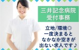 《三井記念病院にてクラークのお仕事》無資格未経験歓迎でPC入力抵抗無ければOK!40代カツヤク中! イメージ