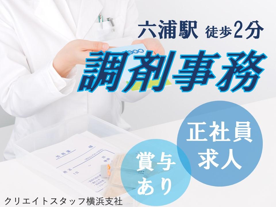 ■人気求人■資格・経験・学歴不問/賞与年2回約2ヶ月分/正社員を目指せる調剤事務 イメージ