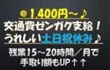 土日祝休みの1400円~で高待遇/レセプトメインのお仕事/3月スタート イメージ
