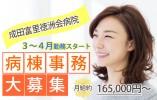 【3~4月勤務スタート】成田富里徳洲会病院・ナースステーション内の事務★月給約165,000円~♪医療事務資格を活かして未経験からチャレンジしませんか? イメージ