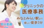 ◆きれいな駅チカクリニックの医療事務◆経験者歓迎!時給1,200円+交通費別途支給/充実の研修制度 イメージ
