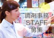 調剤事務STAFF募集