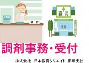 【医事】画像作成用パワーポイント