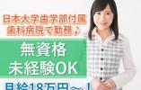 【無資格・未経験歓迎】日本大学歯学部付属歯科病院にて受付事務!月給18万円以上で社保完備 イメージ