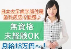 【日本大学歯学部付属歯科病院/未経験歓迎】人気の受付事務のオシゴト!先輩のフォローもあり教育体制◎ イメージ