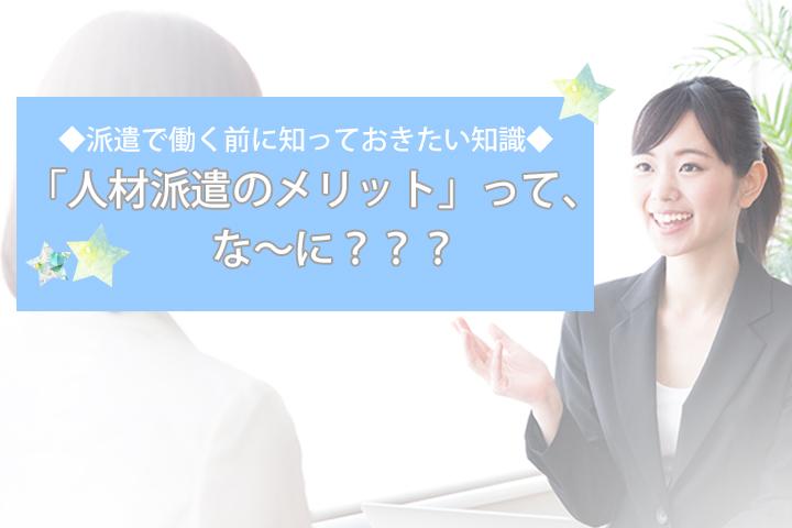 ◆派遣で働く前に知っておきたい知識◆人材派遣のメリットって、な~に??? イメージ