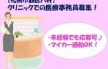 【札幌市西区】医療事務☆パート☆マイカー通勤OK☆未経験OK イメージ