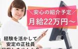 【月給22万円~/正社員採用あり】日本橋・東京駅の駅チカの婦人科クリニックで勤務しませんか? イメージ