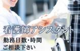 【勤務日数・時間相談可能です】資格・経験・学歴不問/大手病院の看護アシスタント イメージ