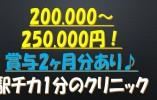 200.000円~賞与あり/駅近1分のクリニックで正社員/江戸川区 イメージ