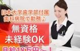3月・4月~/未経験から月額18万円~で医療事務デビューしませんか? イメージ