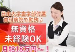 【3月~就業OK】未経験から月額18万円~で医療事務デビューしませんか? イメージ