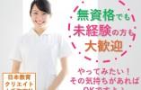 【無資格・未経験歓迎】大手町駅直結の VIP患者が多いクリニックで受付事務!月給25万円 イメージ
