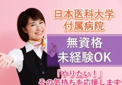 【残業ほぼ無しで定時あがり出来ちゃいますよ】日本医科大学付属病院での入退院受付☆業界・業種未経験でも大歓迎!主婦カツヤク中 イメージ