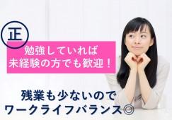 【正社員採用あり】勉強していれば未経験OK!アクセス抜群の神田駅徒歩2分のクリニックで医療事務! イメージ