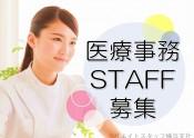 医療事務STAFF募集