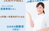 【手稲区/医療事務員】派遣★マイカー通勤可(有料駐車場有) イメージ