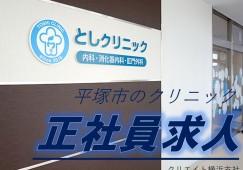 《平塚市内のキレイなクリニック》日々の残業もほぼなし◆人気の医療事務◆ブランクOK/週休2日制の正社員求人 イメージ