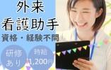 資格・経験不問の診療補助業務◆月額例186,000円+交通費別途支給◆人気の土日祝休み イメージ