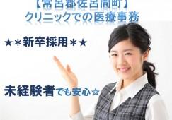 【佐呂間町/クリニック】医療事務員<新卒採用> イメージ