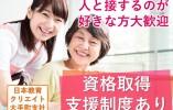 【無資格・未経験歓迎】上野駅徒歩5分の病院で院内サポートのオシゴト!資格取得支援制度あり◎ イメージ