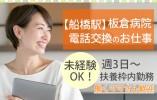 【船橋駅】嬉しい残業なし!板倉病院内での週3日の電話交換♪40代~50代のスタッフ活躍中!未経験大歓迎です★ イメージ