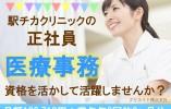 ◆20代・30代活躍中◆月額189,718円+賞与年2回約2ヶ月分/人気の正社員求人/クリニックの医療事務 イメージ