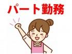 週3日~OK♪家事の合間に働けちゃう(^0^)/