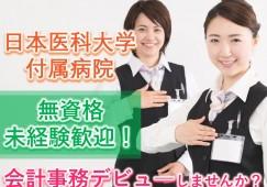 日本医科大学付属病院の会計・自動精算機対応♪新卒の方~主婦層まで幅広く活躍!教育体制の良さが自慢です◎ イメージ