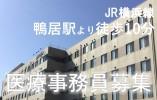 *鴨居駅より徒歩10分!総合病院の医療事務*研修制度も充実/働きやすさ◎ イメージ
