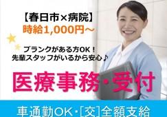 \時給1,000円+[交]全額支給♪/マイカー通勤OK【春日市】病院受付・医療事務 イメージ