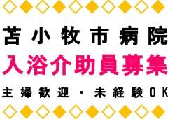 【苫小牧/病院】☆入浴介助員パート☆無資格・未経験OK☆賞与年3回(※前年度実績)☆日数・時間応相談☆短時間☆ イメージ