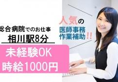 相川駅【無資格・未経験OK】総合病院での医師事務のお仕事♪イチから経験積めます!残業少なめ イメージ