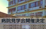 病院見学開催決定!〇●和田河原駅より徒歩5分●〇月額200,000円!交通費別途支給 イメージ